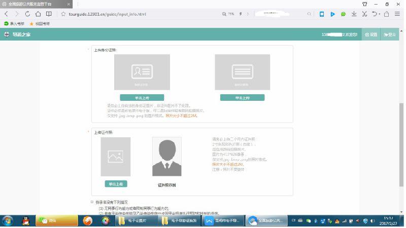 导游证照片要求_昆明申请电子导游证流程(图文详解)- 本地宝
