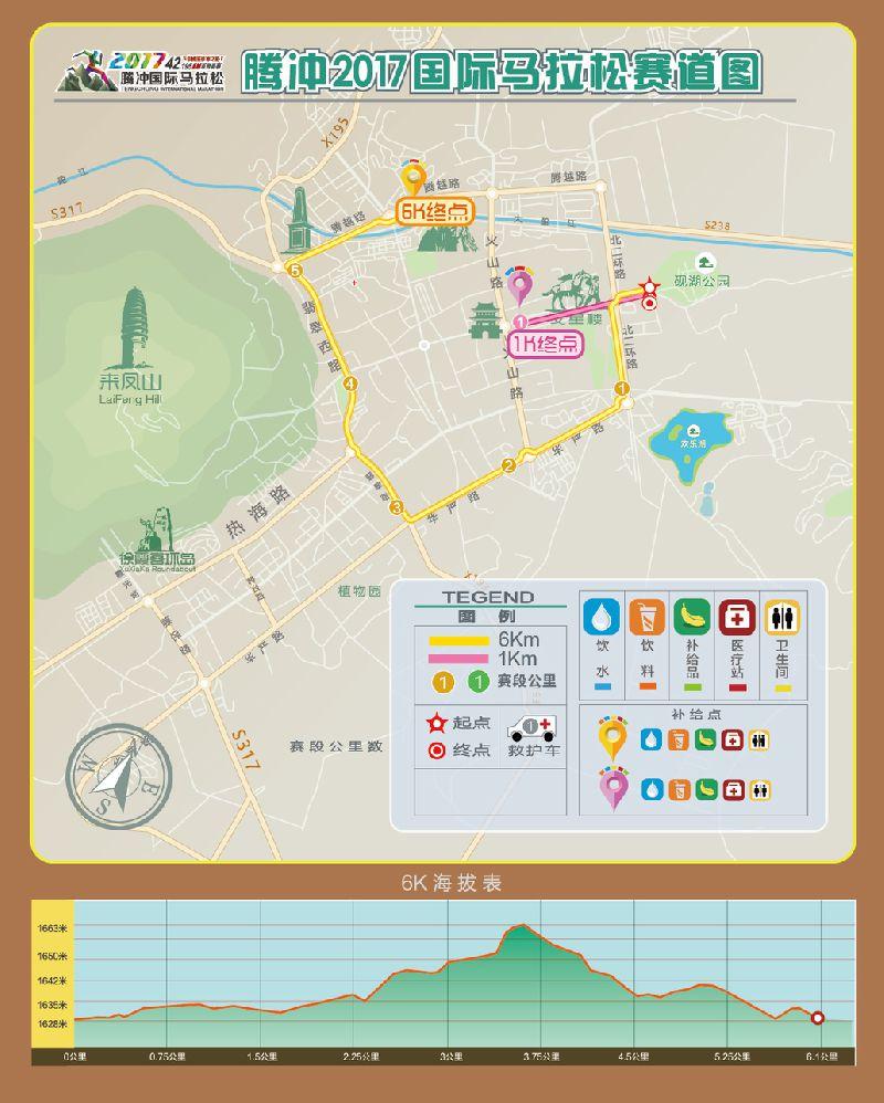 2017腾冲马拉松路线图 路线说明图片