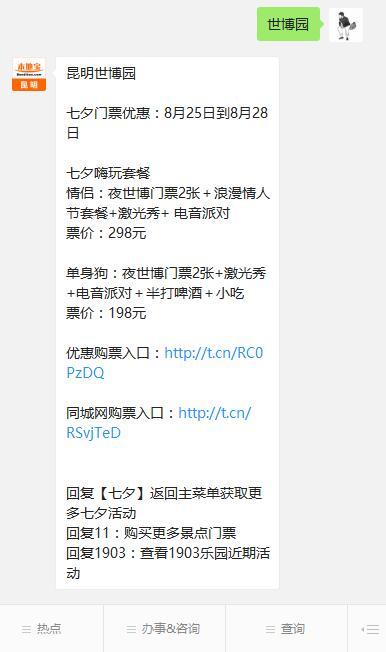 2017昆明世博园七夕门票优惠活动