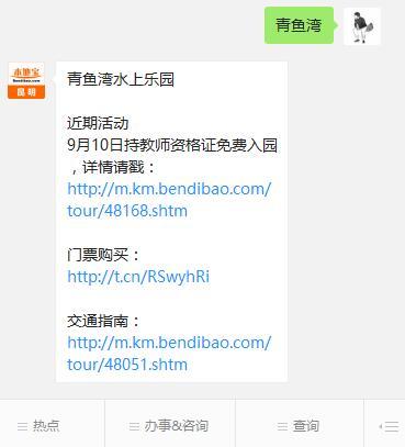 2017昆明教师节青鱼湾水上乐园免费活动