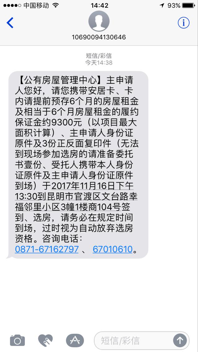 2017昆明公租房申请流程