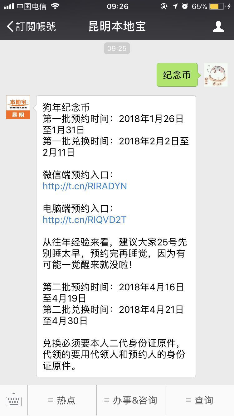 2018昆明狗年纪念币兑换时间(详细)