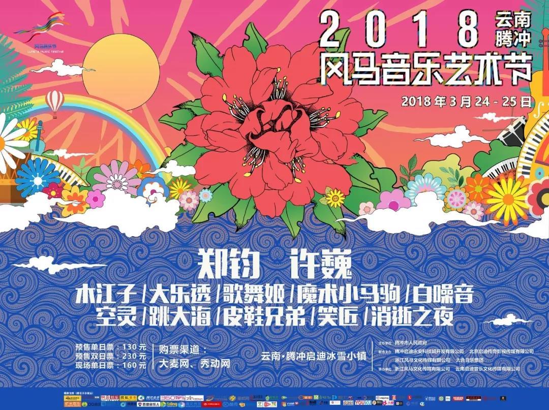 2018腾冲风马音乐节阵容(详细)