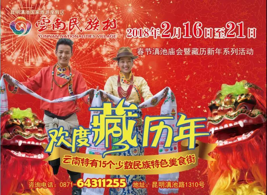2018云南民族村春节活动攻略