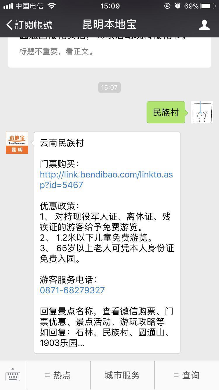 2018三八节云南民族村门票优惠