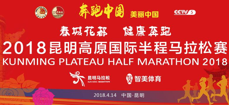 2018昆明高原国际半程马拉松时间