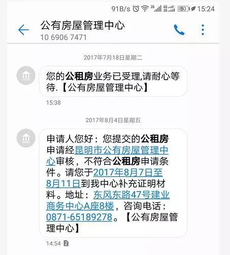 2019昆明公租房申请流程