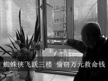 蜘蛛侠飞跃三楼 偷窃万元救命钱