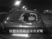越野车停路边深夜被砸车主悬赏500征目击者