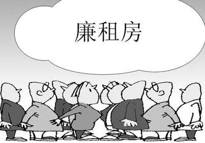 临沂市廉租房定义