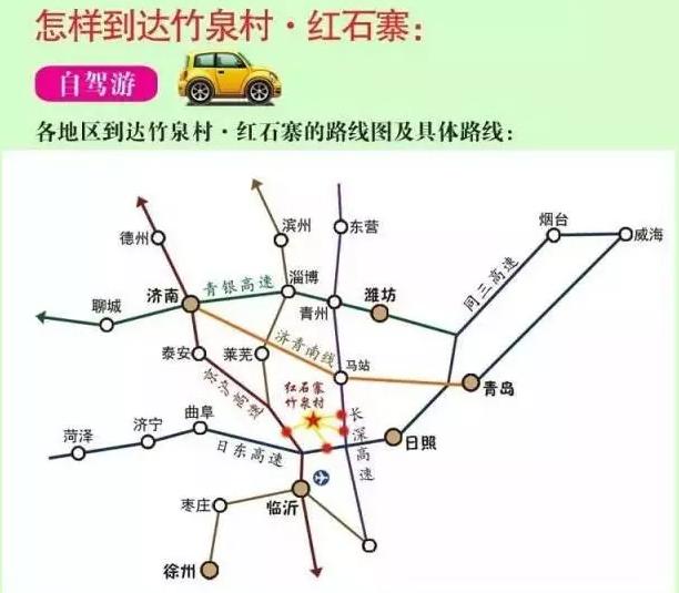 2019臨沂竹泉村紅石寨春節燈會(時間+地點+門票)
