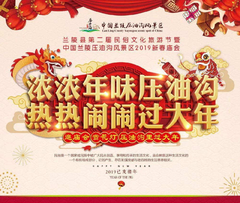 2019蘭陵縣第二屆民俗文化旅游節暨新春廟會(時間 地點 門票)