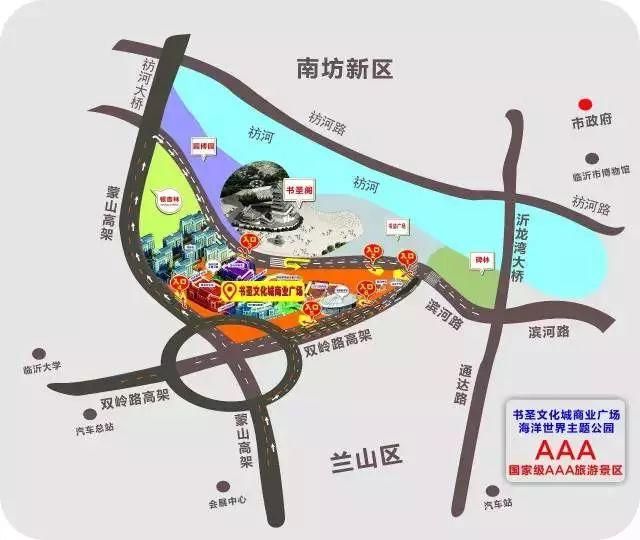 2019臨沂海洋世界新春大廟會游玩指南