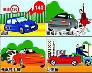 驾车需避免的六大恶习