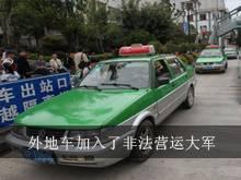 外地车加入了非法营运大军 政府