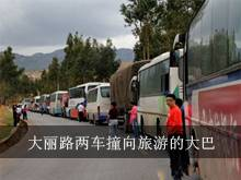 大丽路两车撞旅游大巴 约300多辆车被堵行