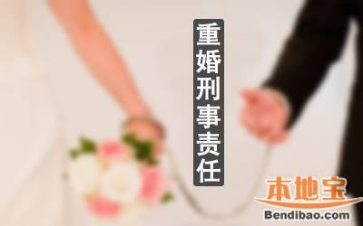 重婚罪怎么判 重婚罪判几年 - 本地宝深圳律师