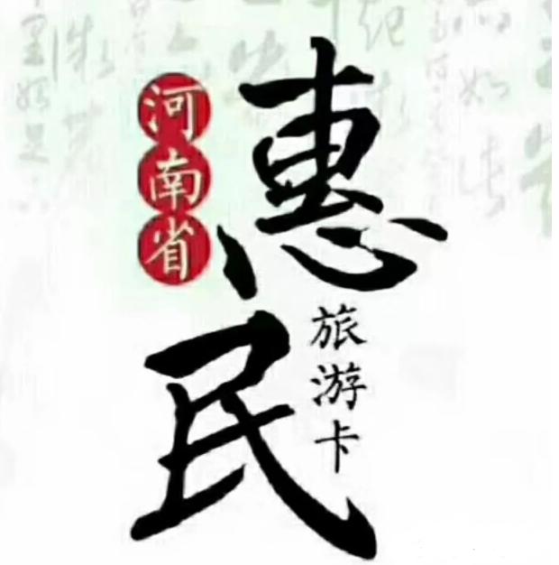 2018河南省惠民旅游卡开始预订