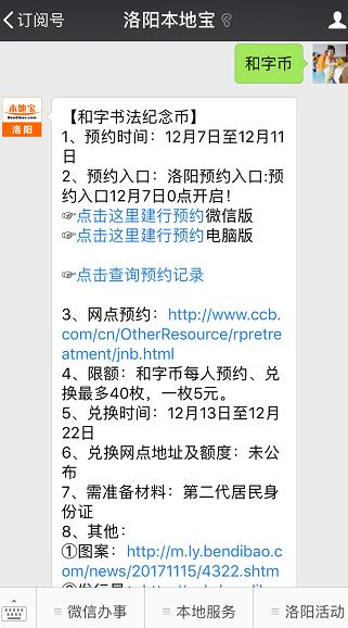 2017洛阳和字书法纪念币预约(时间+入口)