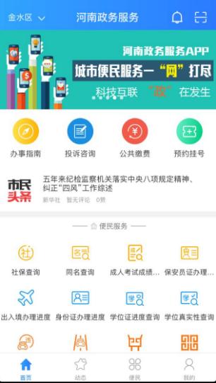 河南政务服务APP下载方式(附网址)