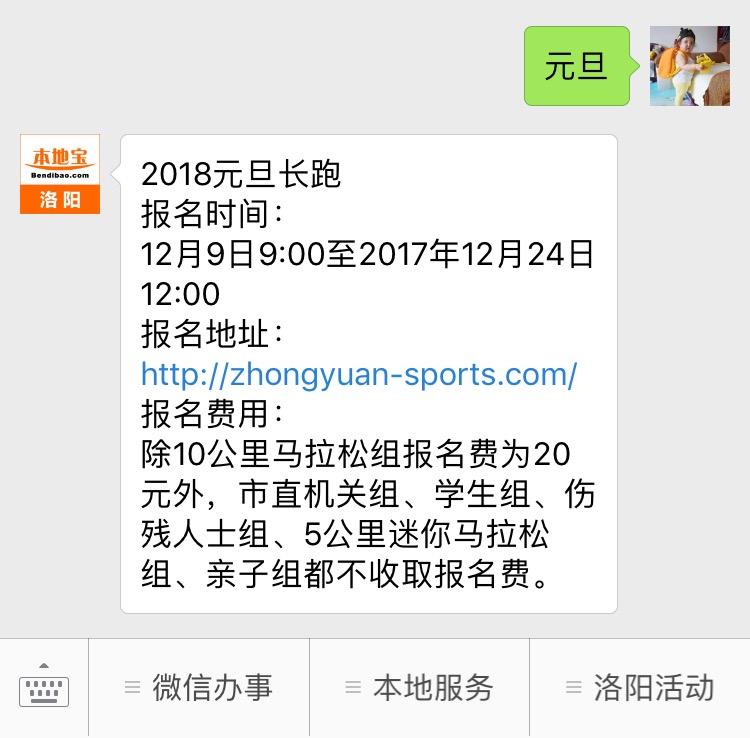 2018洛阳元旦长跑比赛报名方式