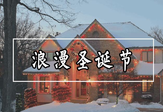 2017洛阳圣诞节万达广场活动