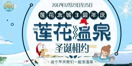 2017洛阳圣诞节灵山莲花温泉优惠泡