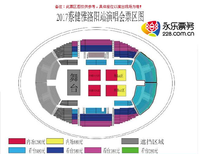 2017蔡健雅列穆尼亚巡回演唱会-洛阳站