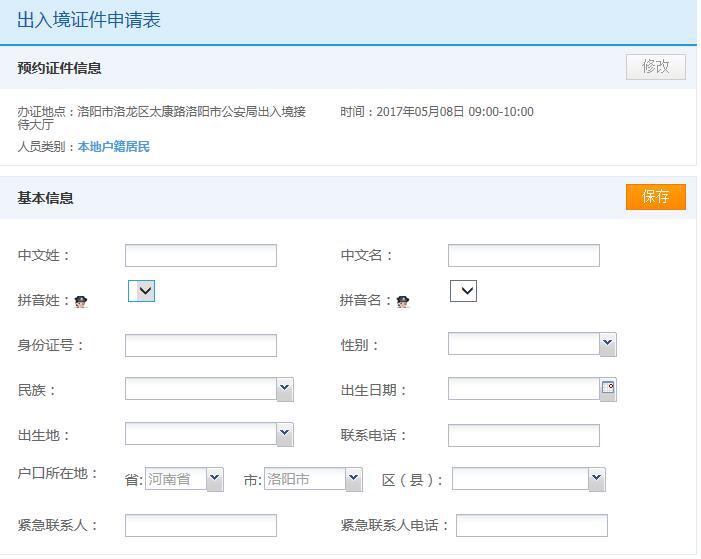 洛阳办理护照网上预约
