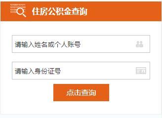 洛阳公积金官方微信查询