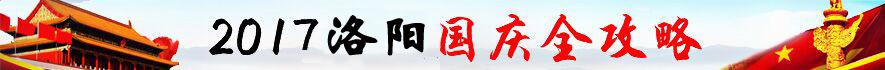 洛阳国庆节