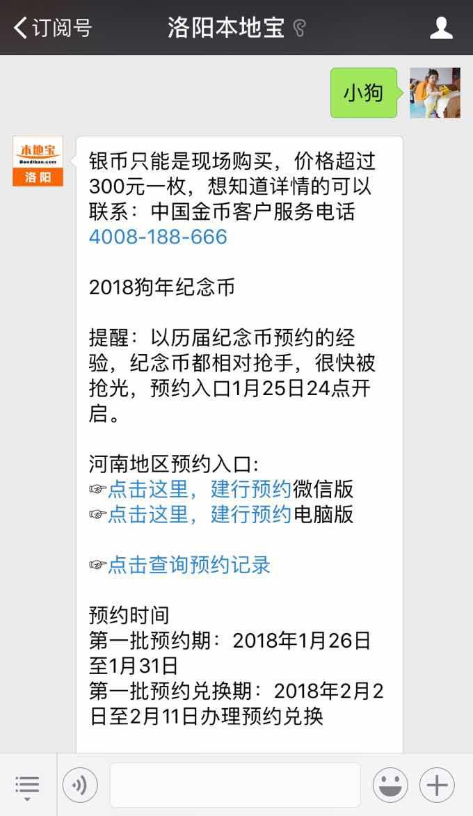 2018洛阳狗年纪念币预约攻略(时间+入口)