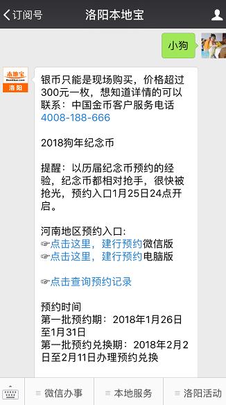 洛阳2018年狗年纪念币预约入口(网上+微信)