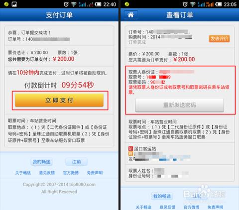 连云港长途汽车票手机订购指南