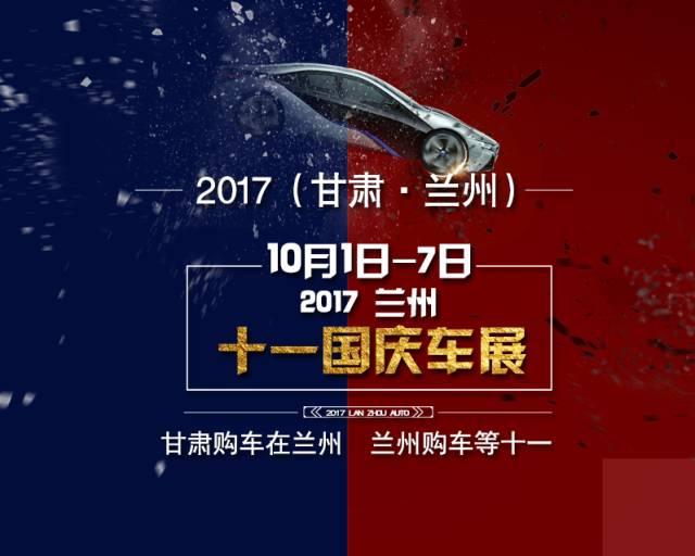 2017兰州十一国际汽车展览会 时间 地点 门票高清图片