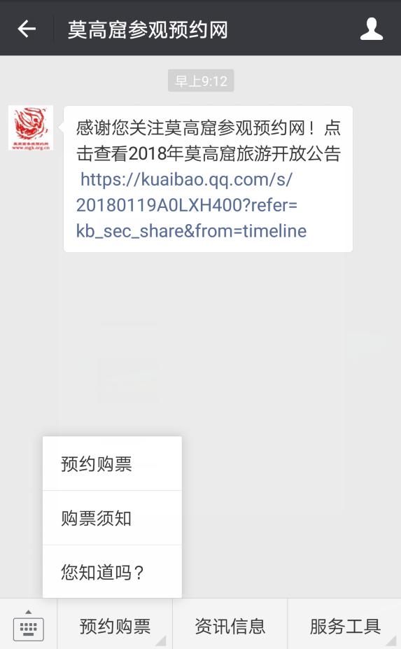 2018敦煌莫高窟门票预约入口(附网址)