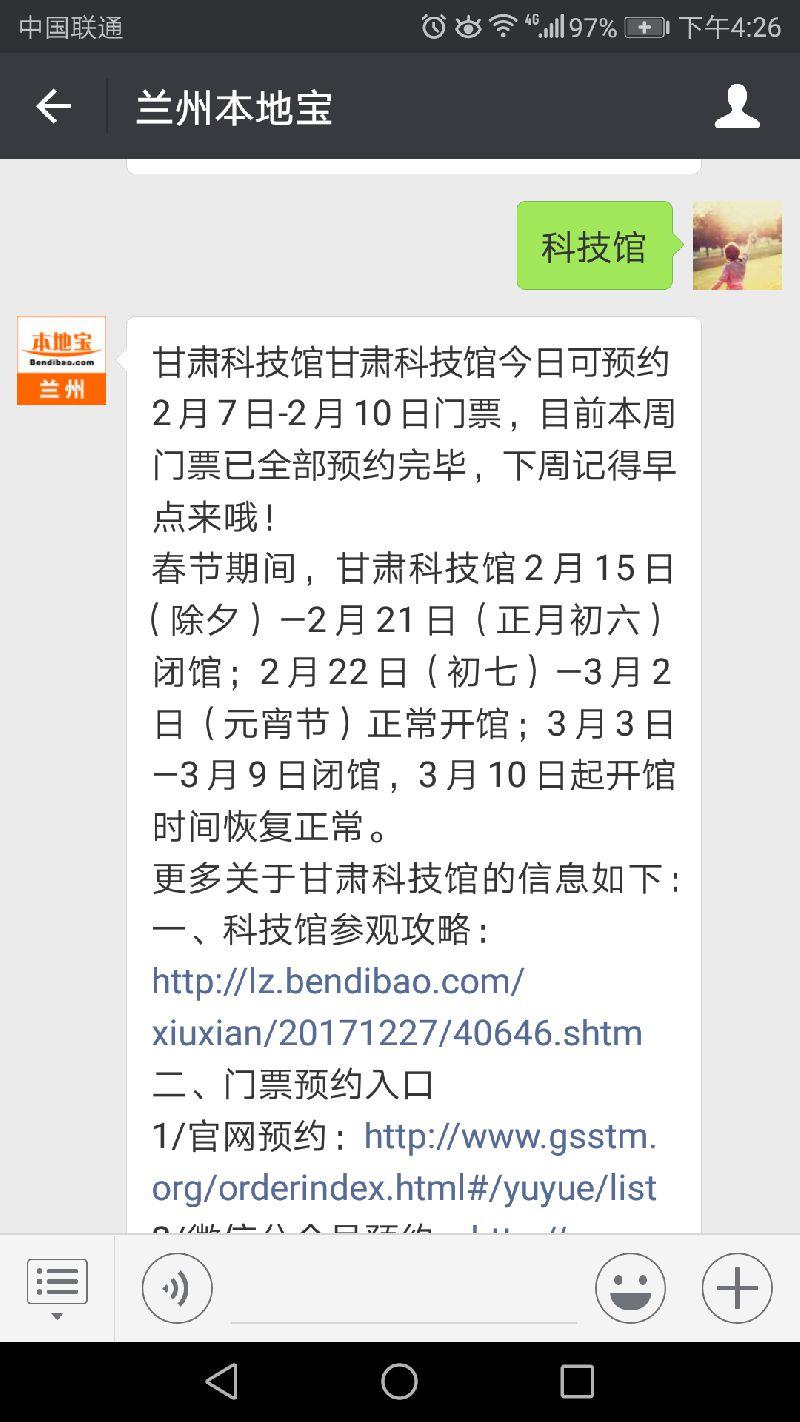 甘肃科技馆预约入口汇总(网站+微信+现场)