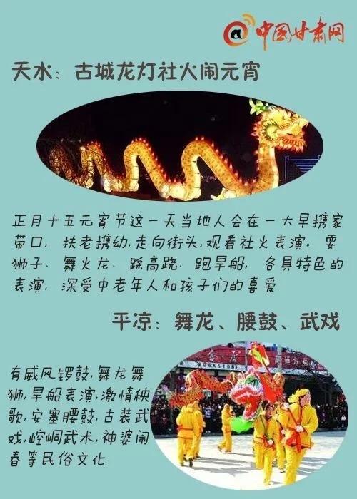 甘肃各地元宵节活动
