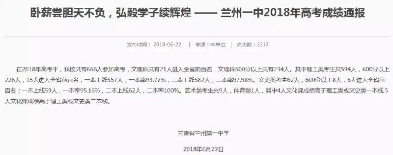 2018甘肃高考部分学校一本上线率(持续更新)