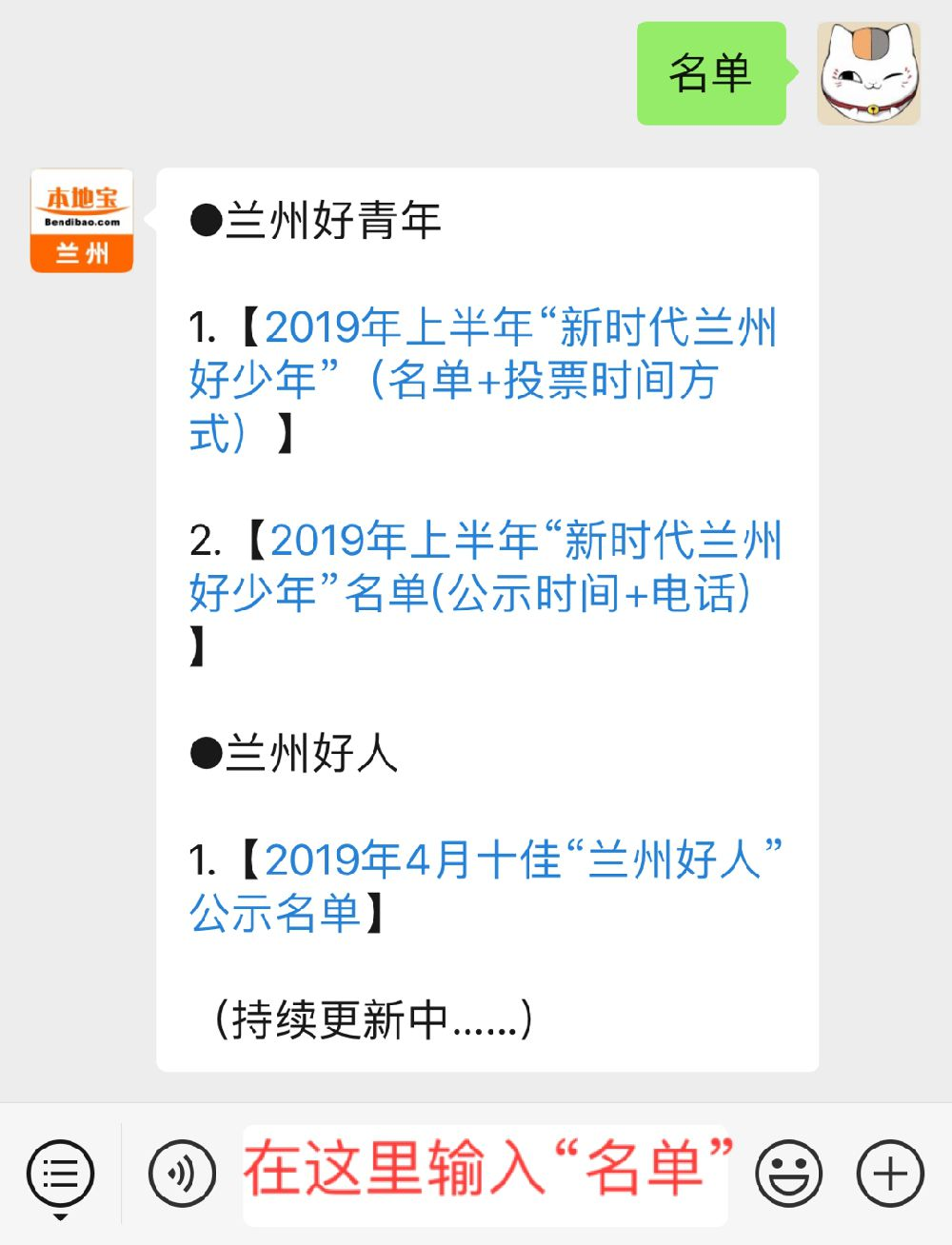 """2019年4月十佳""""兰州好人""""公示名单"""