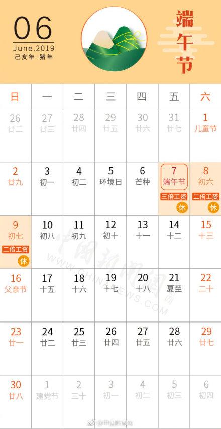 2019端午放假安排时间表(最新)