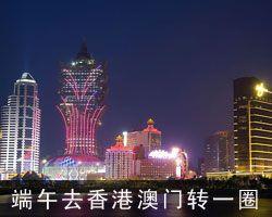 端午节香港游必去景点