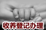 领养孩子与收养登记