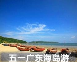 五一广东海岛游路线攻略