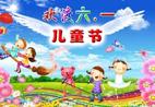 儿童节的来历和习俗
