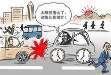 """预防""""黄昏""""时段交通事故"""