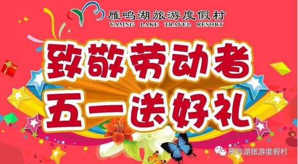 2017梅州雁鸣湖五一活动攻略