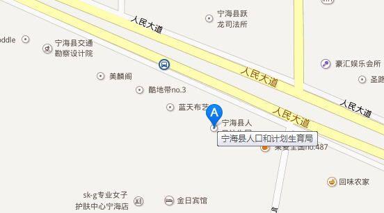宁海县人口和计划生育局