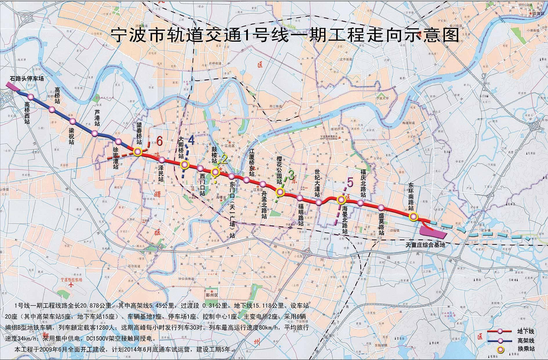 宁波地铁1号线线路图图片