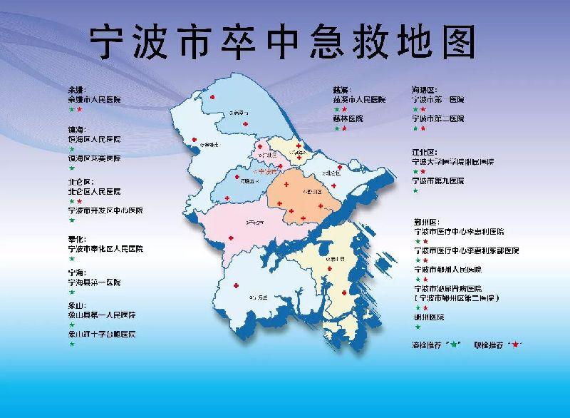 2017宁波卒中急救地图